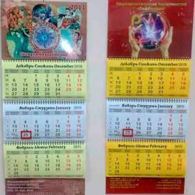 Календари квартальные