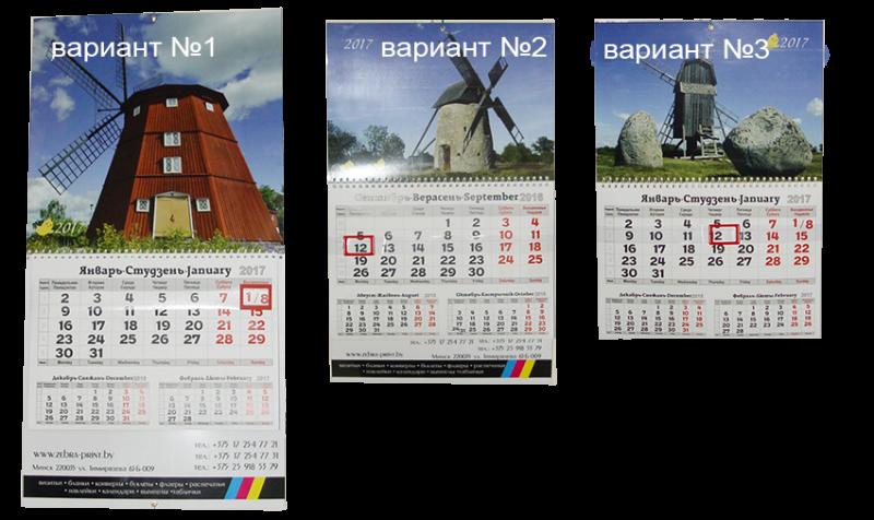 Календари 3 варианта