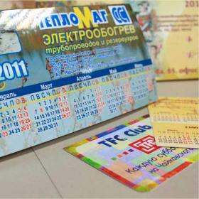 Календари карманные, домики