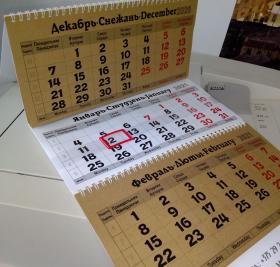 Календарь квартальный с крафтовой сеткой